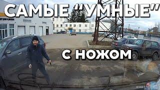 """Подборка САМЫХ """"УМНЫХ"""" водителей #375"""