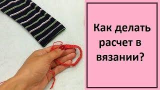 Как делать расчет в вязании. Вязание.