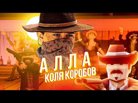 Коля Коробов - Алла | Мультфильм, премьера 2020
