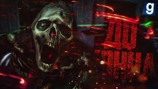 СРАЖАЙСЯ ДО КОНЦА! ДИКИЙ ЭПИК! ► Garry's Mod - Zombie Survival