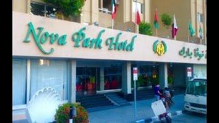 ОАЭ 2017.Прибыли в Эмираты.Nova Park Hotel.Обзор номера.(, 2017-01-23T09:47:04.000Z)