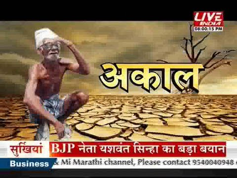 Bundelkhand Drought How Farmers from This Region Facing Drought