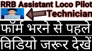How to fill a form of RRB Assistant Loco Pilot & Technician 2018 Online Form 2017 Video
