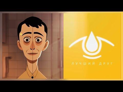 Смотреть мультфильм лучший друг