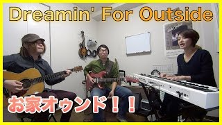 【お家オゥンド!!】Dreamin' For Outside/The Owned Out