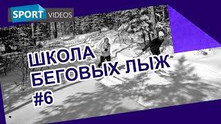 Школа беговых лыж. Урок №6: техника скользящего шага