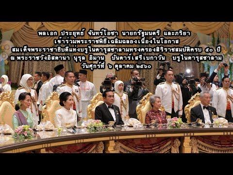 นายกรัฐมนตรี  เข้าร่วมพระราชพิธีฯสมเด็จพระราชาธิบดีแห่งบรูไนฯ ทรงครองสิริราชสมบัติครบ ๕๐ ปี