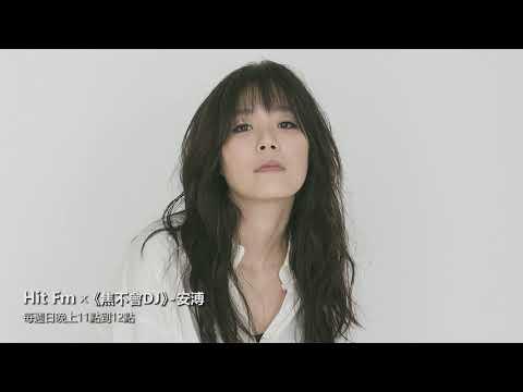 Hit Fm x《焦不會DJ》- 安溥(0506)