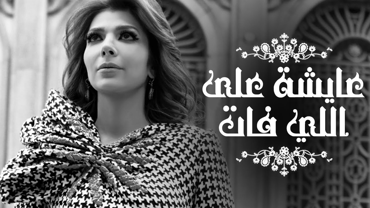 Samahtak Lyrics Translation in English, Sung by Asala Nasri