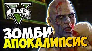 ЗОМБИ АПОКАЛИПСИС В GTA 5 (ZombieZ V mod)