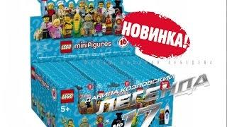 Минифигурки LEGO НОВАЯ 17 СЕРИЯ! ПЕРВОЕ ВПЕЧАТЛЕНИЕ!