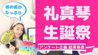 元 宝塚歌劇団 雪組の千咲毬愛が、みなさんにご協力いただいた礼真琴アンケートと共にこっちゃんの誕生日を盛大にお祝いします!みなさんも誕生日祝いのコメントを ...