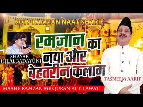 New Ramzan Kalam 2019 - Maahe Ramzan Me Quran Ki Tilawat | Tasneem Arif | New Naat 2019