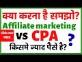 Difference between affiliate marketing vs CPA marketing || best way to earn 100$ fast every day?