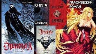 Дракула. Брем Стокер. Книга, графический роман, фильм. Выпуск 10.
