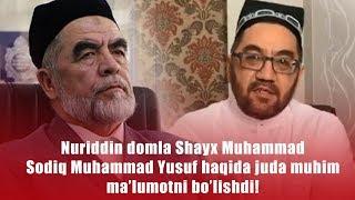 Скачать Nuriddin Domla Shayx Muhammad Sodiq Muhammad Yusuf Haqida Juda Muhim Ma Lumotni Bo Lishdi 1