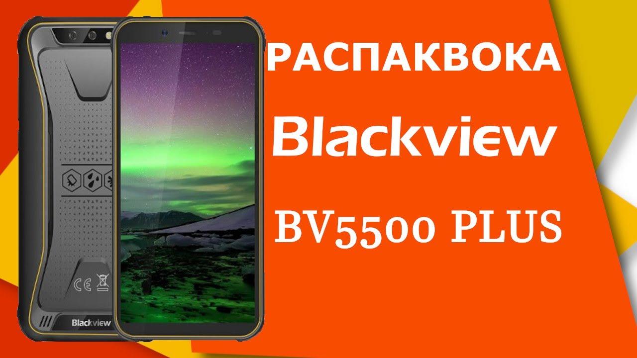 Blackview BV5500 Plus - новая модель, распаковка
