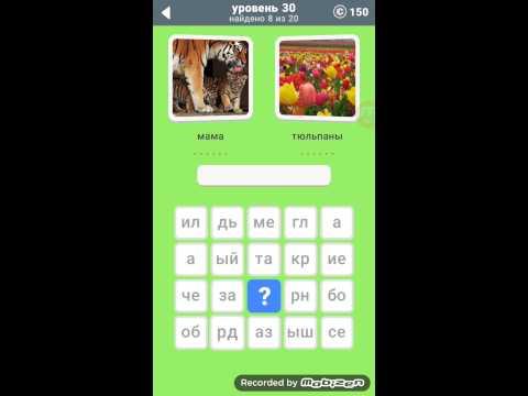 Игра 600 слов, 30 уровень ответы.