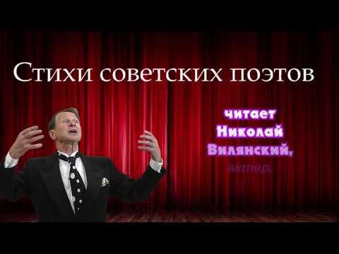 Николай Вилянский читает стихи советских поэтов
