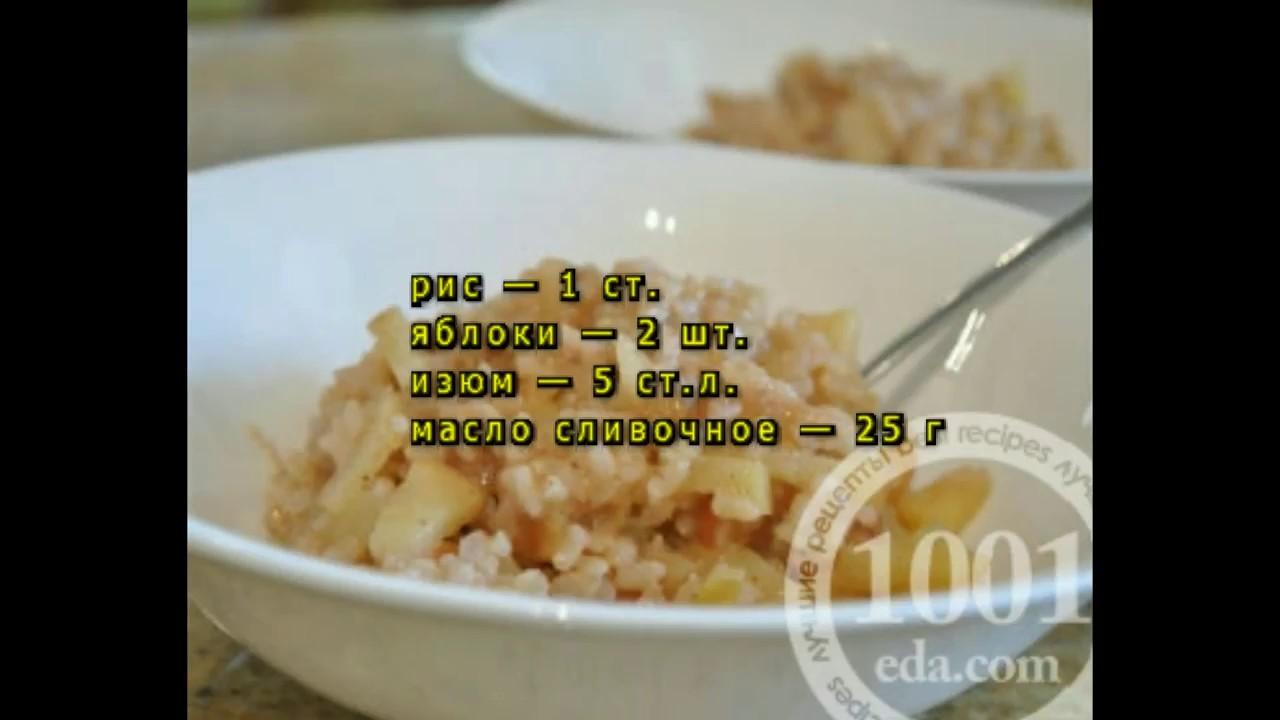 Рис с курицей и яблоками в мультиварке фото рецепт