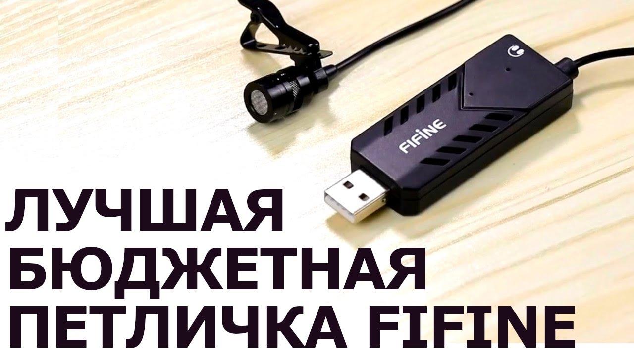 Лучшая дешевая ПЕТЛИЧКА для ПК Fifine K053! Обзор и настройка микрофона