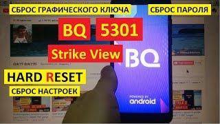 Hard reset BQ 5301 Strike View Скидання налаштувань bq ru 5301
