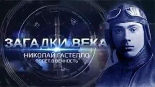 Николай Гастелло Полёт в вечность Загадки века 17 серия
