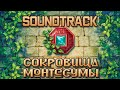 Главное меню – Сокровища Монтесумы OST (The Treasures Of Montezuma Soundtrack)