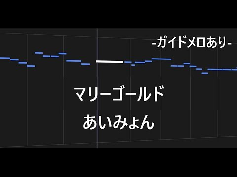 マリーゴールド / あいみょん カラオケ【ガイドメロあり・音程バー・歌詞付き・フル】