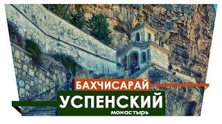 Свято-Успенский пещерный монастырь, Бахчисарай(Успенский монастырь — православный монастырь в Крыму расположен в Ущелье Марии (урочище Мариам-Дере) вблиз..., 2014-10-28T21:08:11.000Z)