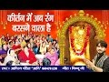 Download Bala Ji Holi Special Bhajan | Kirtan Me Ab Rang Barasne | Aditya