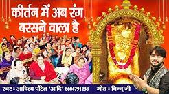 "Bala Ji Holi Special Bhajan   Kirtan Me Ab Rang Barasne   Aditya ""Adi""   Ambey Bhakti"