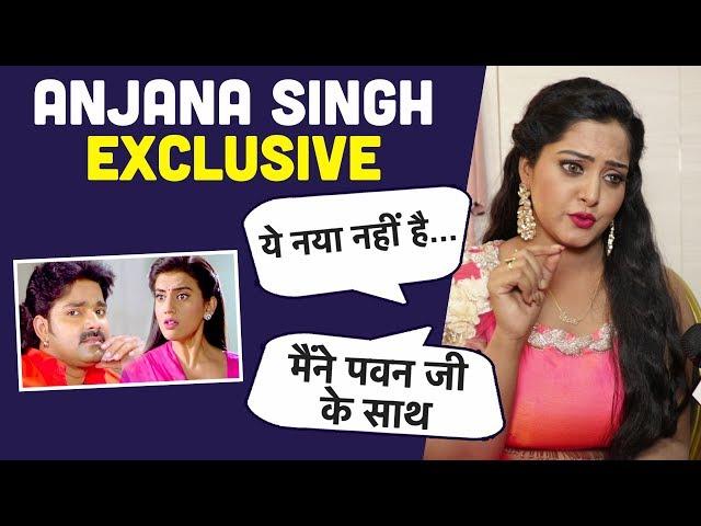 Pawan Singh- Akshara विवाद में Anjana Singh ने क्या कहा ? अपनी भी कहानी बताई   BHOJPURI EXCLUSIVE