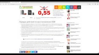 видео Как восстановить КБМ в базе РСА