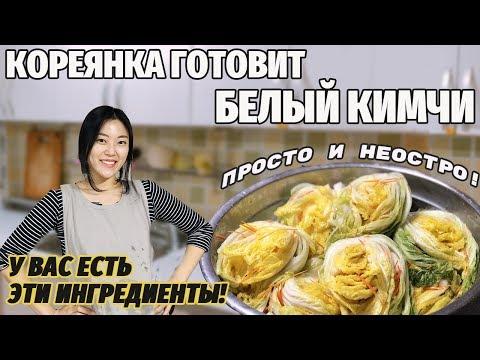 Кореянка готовит БЕЛЫЙ КИМЧИ! ПРОСТО и НЕОСТРО! Вы тоже можете приготовить!