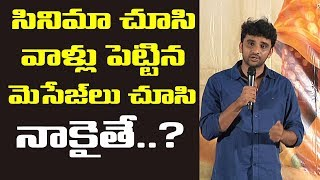 Evvarikee Cheppoddu Movie Hero Rakesh Varre Emotional Speech @ Success Meet | Film Jalsa