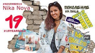 Nika Nova ft. Mr.Smile. Авторские проекты.