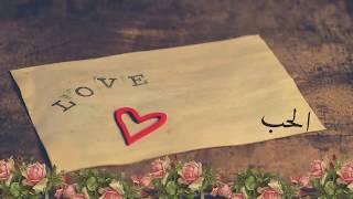 Kathem Al-Saher - Valentine's Day/'Eidu-l-'Oshaq (Modern Standard Arabic) - كاظم الساهر - عيد العشاق