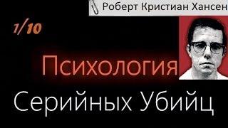 Психология серийных убийц  (1/10)  Роберт Хансен