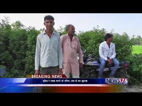 murder over land dispute in hamirpur / जमीनी रंजिश में गोली मार कर हत्या
