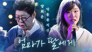 "Yang Hee Eun & AKMU, touching collaborate song ""Mother to Daughter"" 《Fantastic Duo》판타스틱 듀오 EP13"