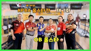 [볼링TV]볼링TV배 제 1회 KPBA 올스타전 7화
