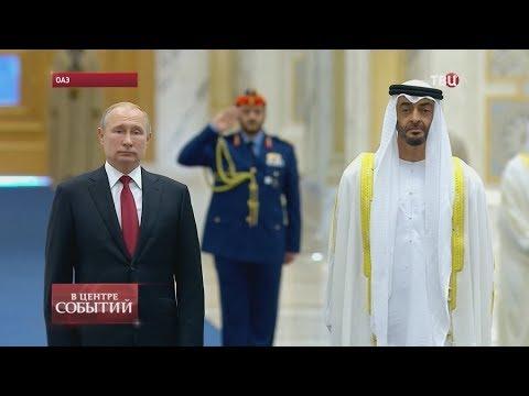 18.10.2019. В центре событий с Анной Прохоровой