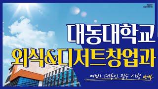 [대동대학교] 학과소개…