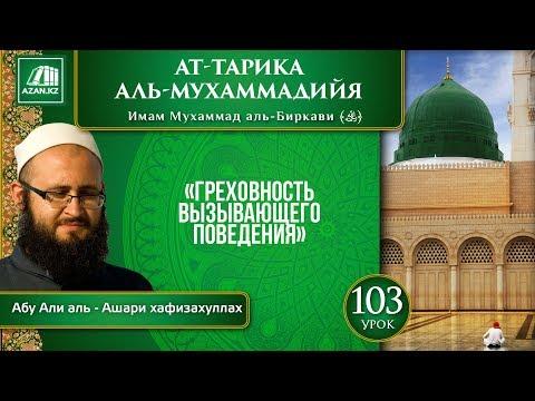 всяком абу али аль-ашари - завещание имама абу ханифы прошептал