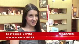 Кератиновое выпрямление волос Inoar и салон Имидж. Нижний Новгород.