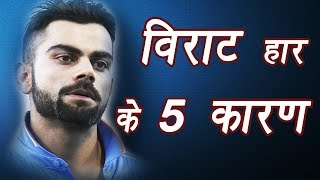 Champions Trophy 2017: 5 reasons why India lost final against Pakistan |वनइंडिया हिंदी