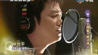 (2010.05.16)《金曲超級星2-全國藝人總決選(下)》 勇敢一點/阿千(林世千)