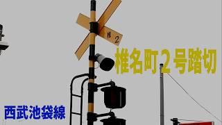 西武池袋線の踏切椎名町・東長崎間の「椎名町2号踏切」を訪ねる