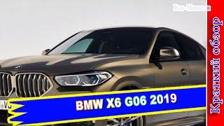 Авто обзор - BMW X6 G06 2019 – «икс шестой» 3-го поколения